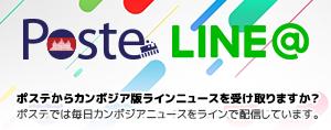 line-poste