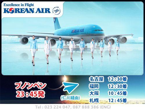 6月24日まで!日本行き航空券が安く買えるチャンス!