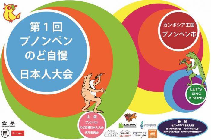 6月25日第1回プノンペンのど自慢日本人大会開催!