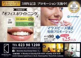 日本の約半額で「ホワイトニング」「歯並びの矯正」ができるチャンス!