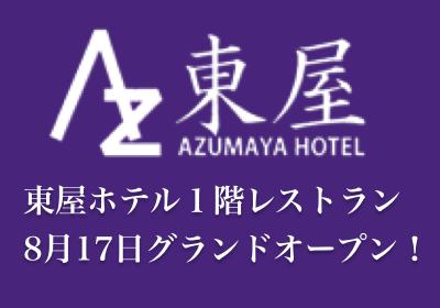 東屋ホテル1階レストラン ついに8月17日グランドオープン!