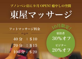 東屋マッサージオープン記念 10月中は30%OFF!!