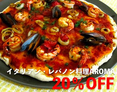 「ポステ見た!」で20%OFF!【期間限定】イタリアン・地中海レストランAROMA