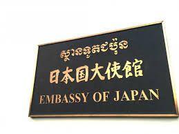 大使館・緊急連絡先情報